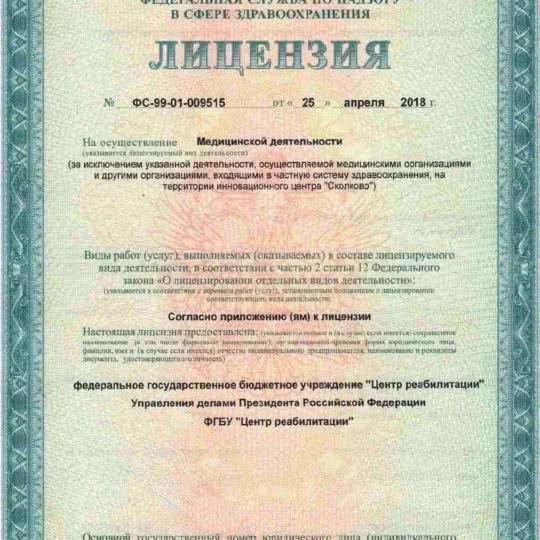 Лицензия ЦР