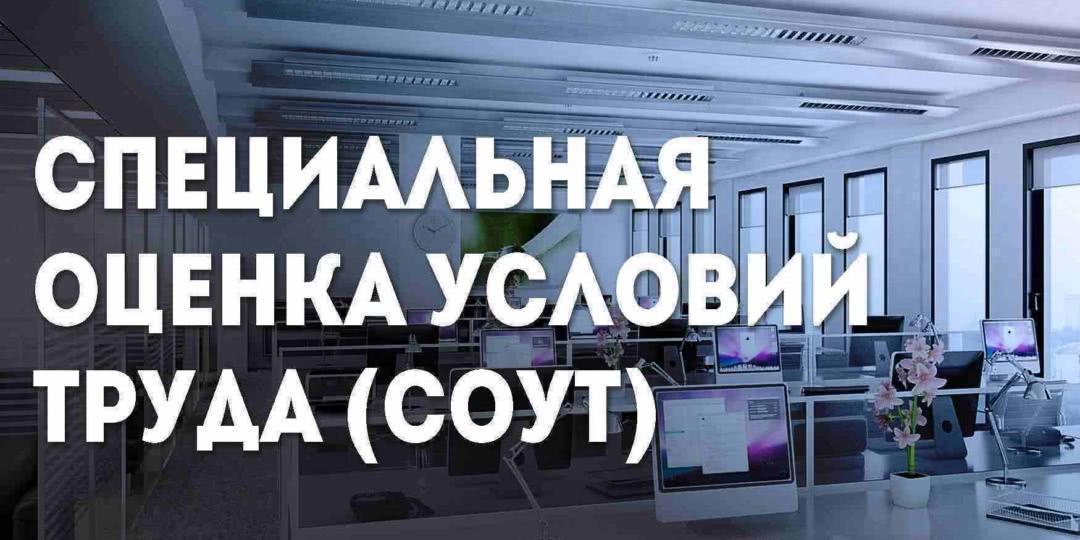 Оценка условий труда (СОУТ)